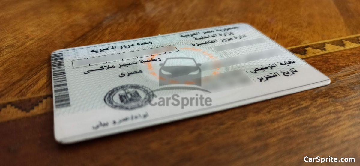 تجديد رخصة السيارة أونلاين في مصر